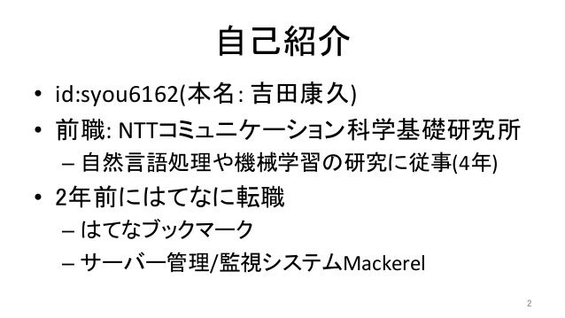 Mackerel Anomaly Detection at PyCon mini Osaka Slide 2