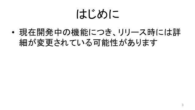 Mackerel Anomaly Detection at PyCon mini Osaka Slide 3