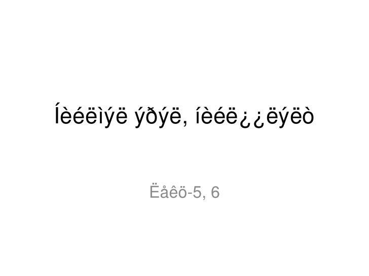 Íèéëìýë ýðýë, íèéë¿¿ëýëò        Ëåêö-5, 6