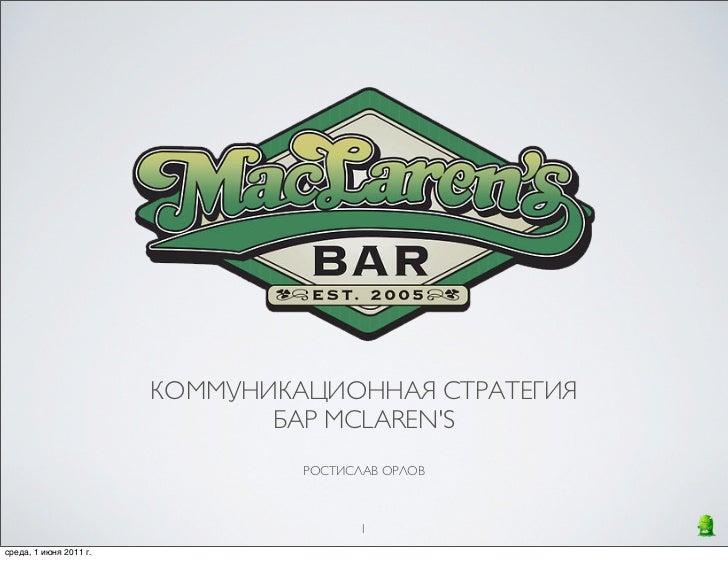 КОММУНИКАЦИОННАЯ СТРАТЕГИЯ                               БАР MCLARENS                                 РОСТИСЛАВ ОРЛОВ     ...