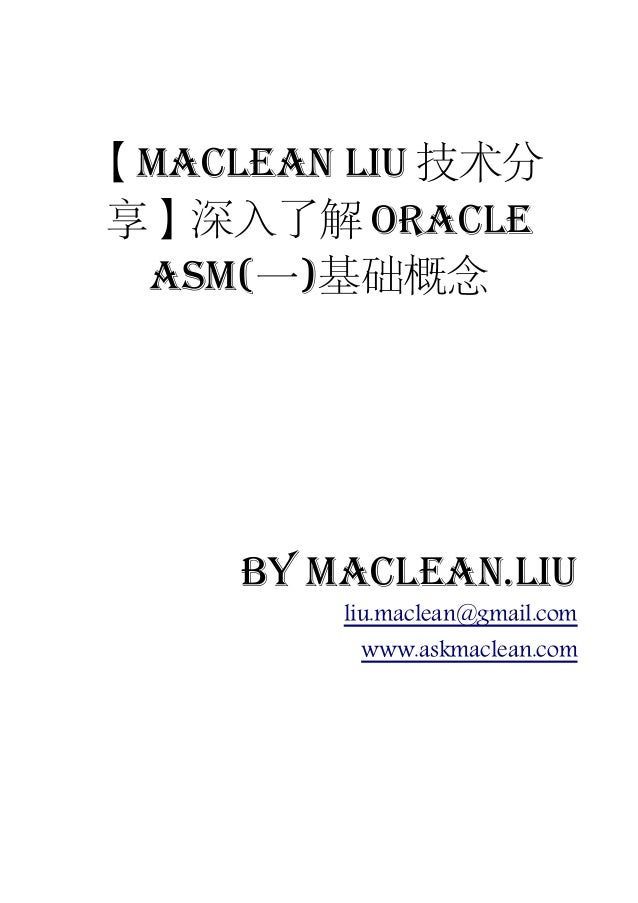 【Maclean Liu 技术分享】深入了解 Oracle ASM(一)基础概念     by Maclean.liu         liu.maclean@gmail.com          www.askmaclean.com
