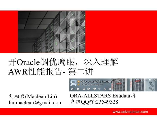 开Oracle调优鹰眼,深入理解AWR性能报告- 第二讲刘相兵(Maclean Liu)        ORA-ALLSTARS Exadata用liu.maclean@gmail.com   户组QQ群:23549328           ...