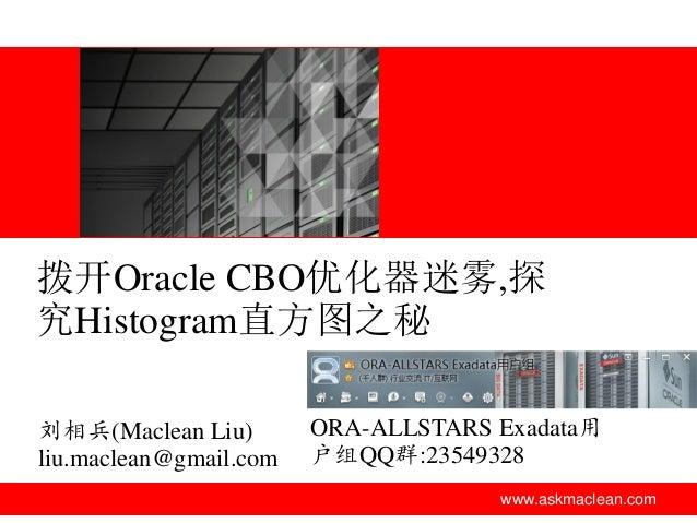 拨开Oracle CBO优化器迷雾,探究Histogram直方图之秘刘相兵(Maclean Liu)        ORA-ALLSTARS Exadata用liu.maclean@gmail.com   户组QQ群:23549328     ...