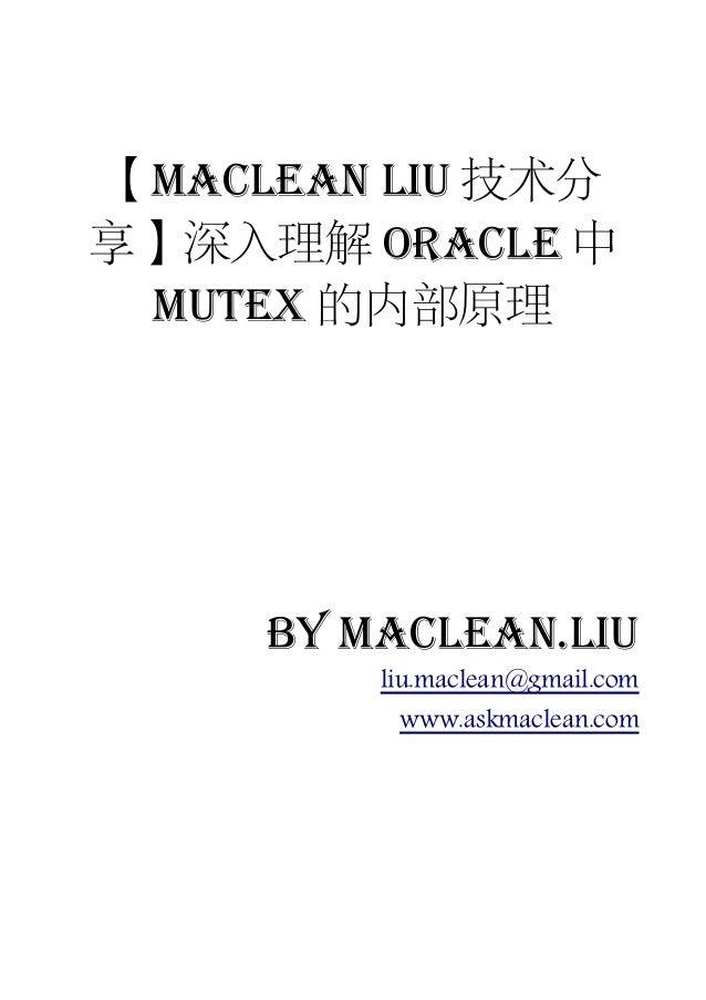 【Maclean Liu 技术分享】深入理解 Oracle 中 Mutex 的内部原理     by Maclean.liu         liu.maclean@gmail.com          www.askmaclean.com