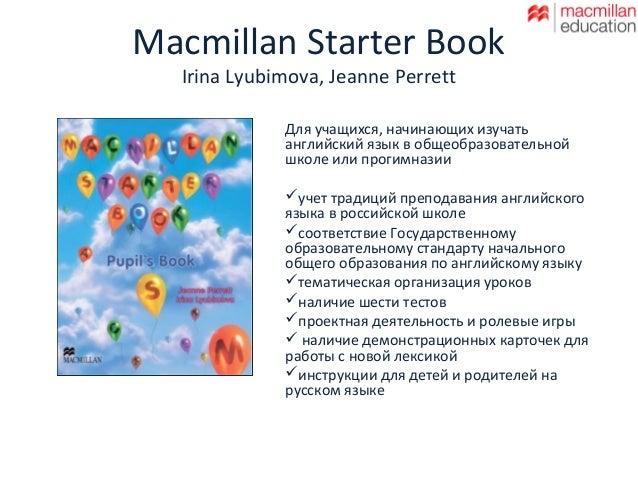 Macmillan Starter Book  Irina Lyubimova, Jeanne Perrett  Для учащихся, начинающих изучать  английский язык в общеобразоват...