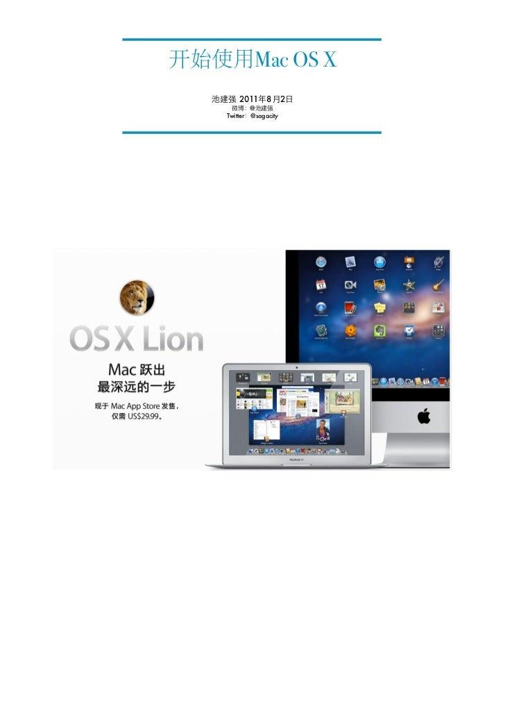 开始使用Mac OS X   池建强 2011年8月2日       微博:@池建强     Twitter:@sagacity