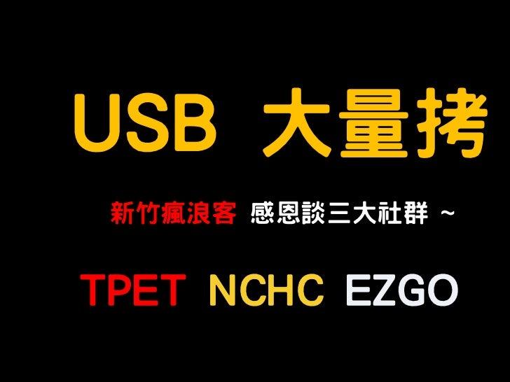 USB 大量拷 新竹瘋浪客 感恩談三大社群 ~TPET NCHC EZGO