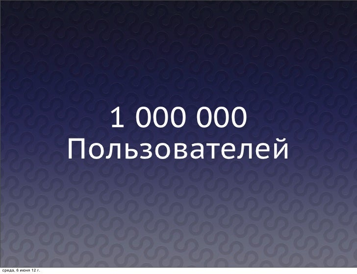 1 000 000                      Пользователейсреда, 6 июня 12г.