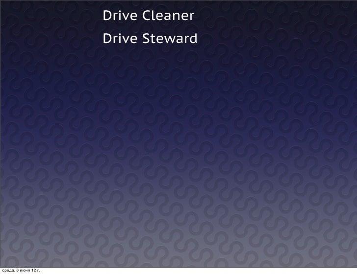 Drive Cleaner                      Drive Stewardсреда, 6 июня 12г.