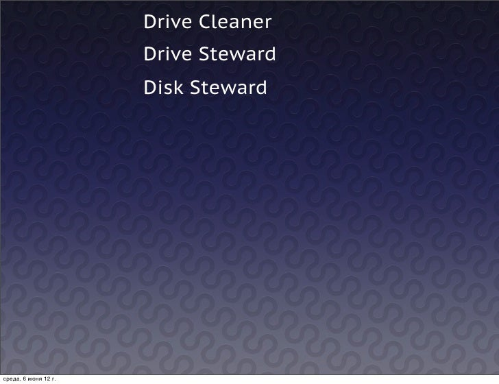 Drive Cleaner                      Drive Steward                      Disk Stewardсреда, 6 июня 12г.