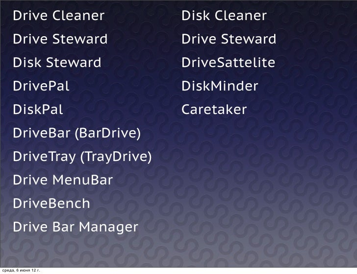 Drive Cleaner           Disk Cleaner     Drive Steward           Drive Steward     Disk Steward            DriveSattelite ...