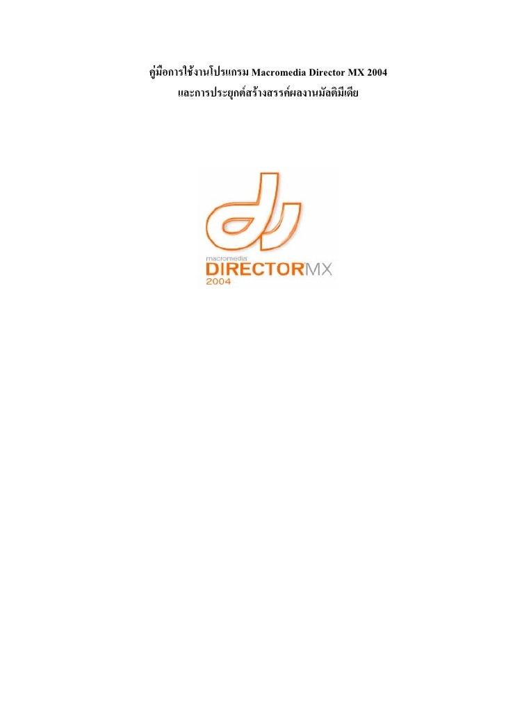 คูมือการใชงานโปรแกรม Macromedia Director MX 2004         และการประยุกตสรางสรรคผลงานมัลติมีเดีย