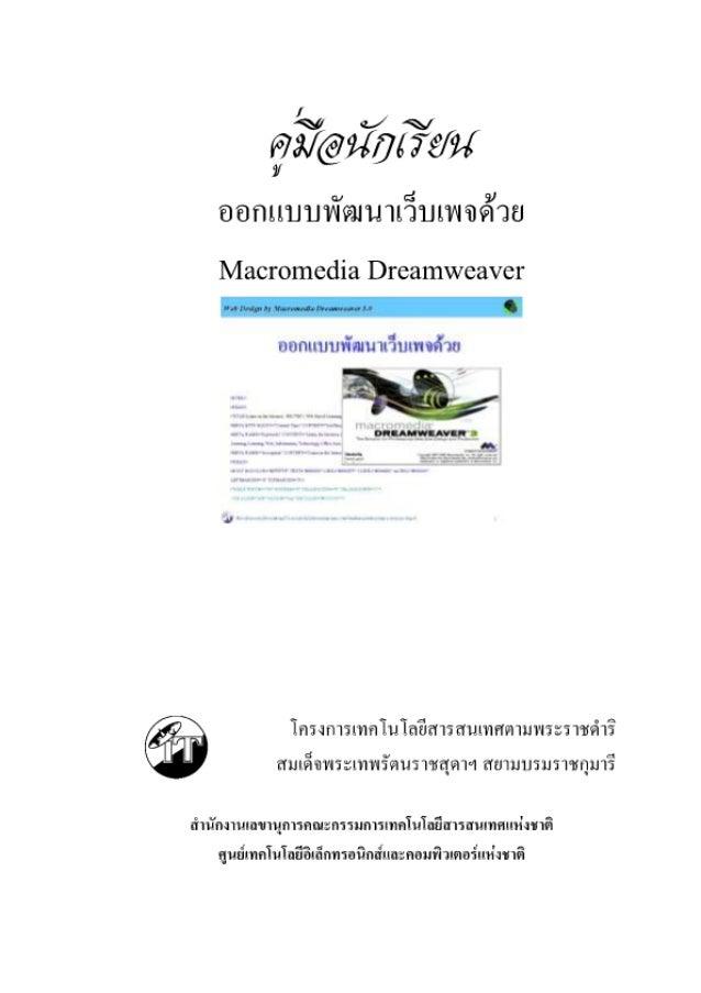 """Kr/ T u w T T Iza/ @2z/ ym/ II 3' cu (:3 91 i°)? Jfll. L1J°lJ1""""l$5Jl°LI'll'J'lJl. '1""""HWY3fJ  Macromedia Dreamweaver  pi  . ..."""