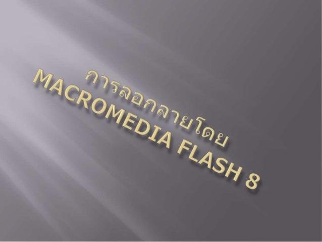 การลอกลายโดย  Macromedia flash 8