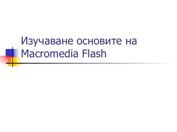 Изучаване основите наMacromedia Flash