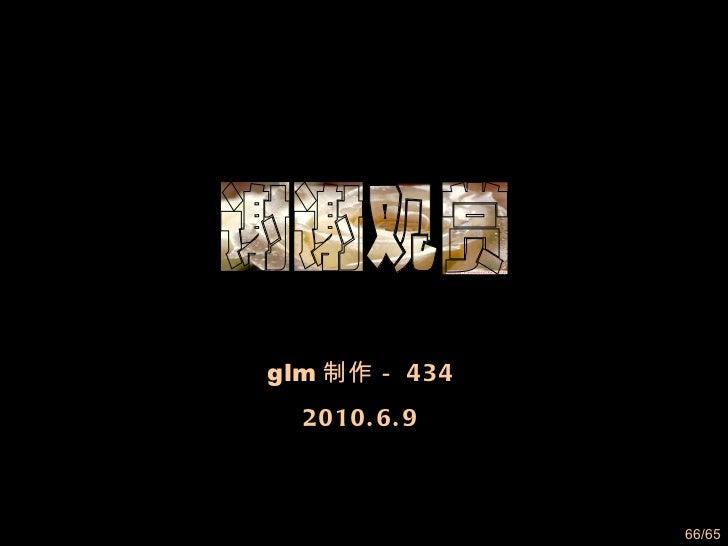 /65 谢谢观赏 glm 制作- 434 2010.6.9