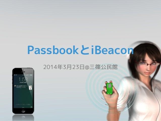 PassbookとiBeacon 2014年3月23日@三篠公民館