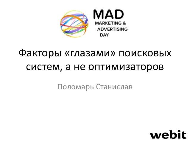 Факторы «глазами» поисковых систем, а не оптимизаторов Поломарь Станислав