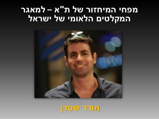 """המיחזור מפחית של""""א–למאגר ישראל של הלאומי המקלטים שטרן מורד"""