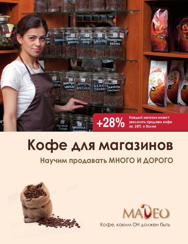 Кофе для магазинов Научим продавать МНОГО И ДОРОГО Кофе, каким ОН должен быть Каждый магазин может увеличить продажи кофе ...