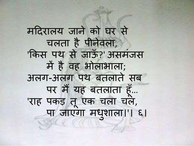 Teri Aankhe Hai Madhushala Love Song Mukesh Ajnabi