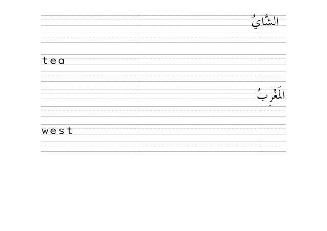 madina arabic worksheet2. Black Bedroom Furniture Sets. Home Design Ideas