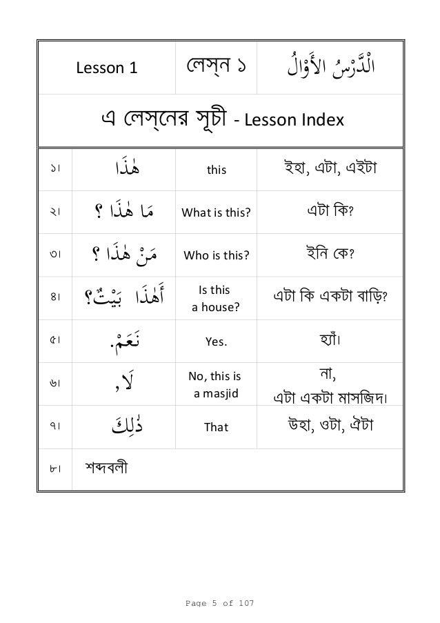 Madina book 1 (bangla reader)