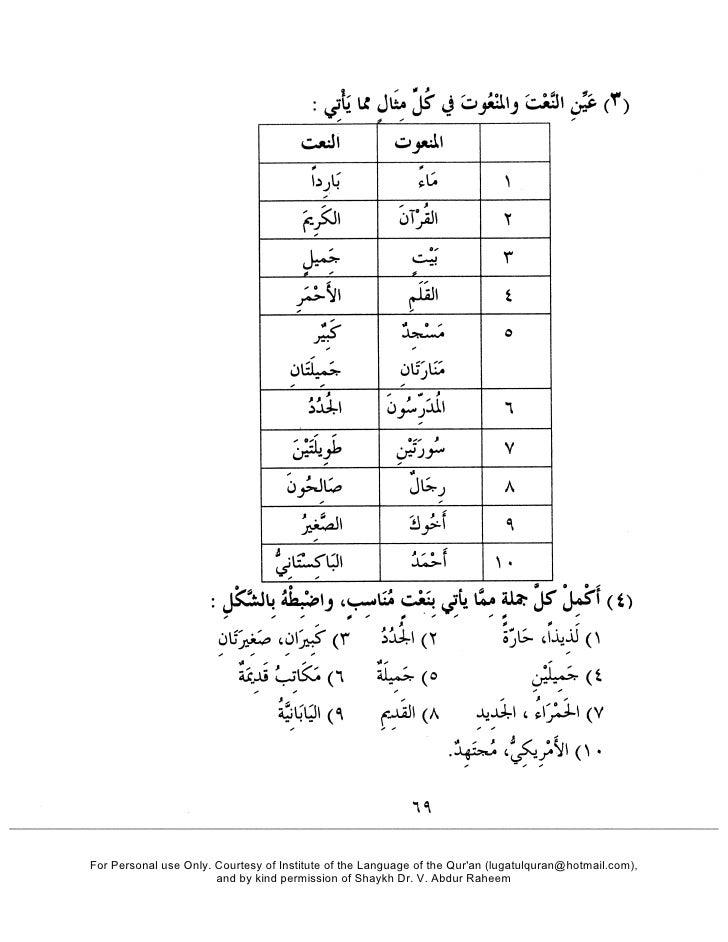 madina book 2 solutions pdf