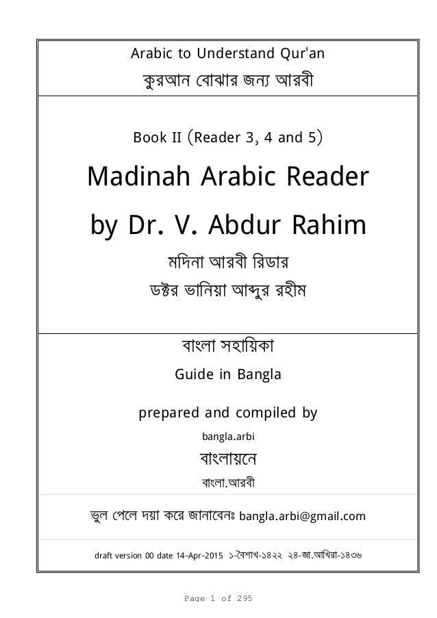 Arabian nights bangla pdf free