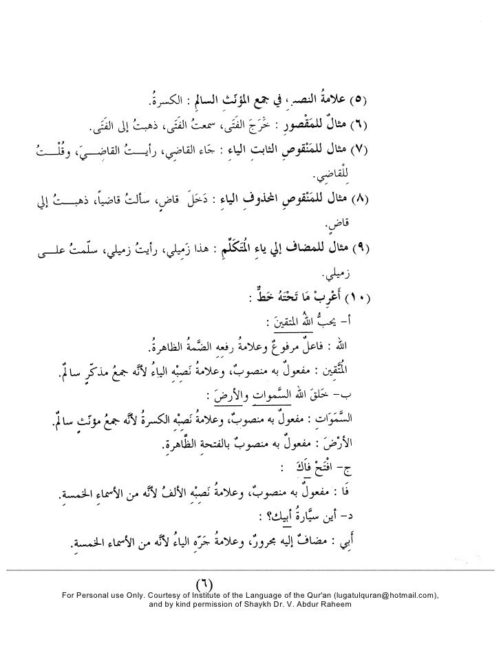 Madina book 3 arabic solutions