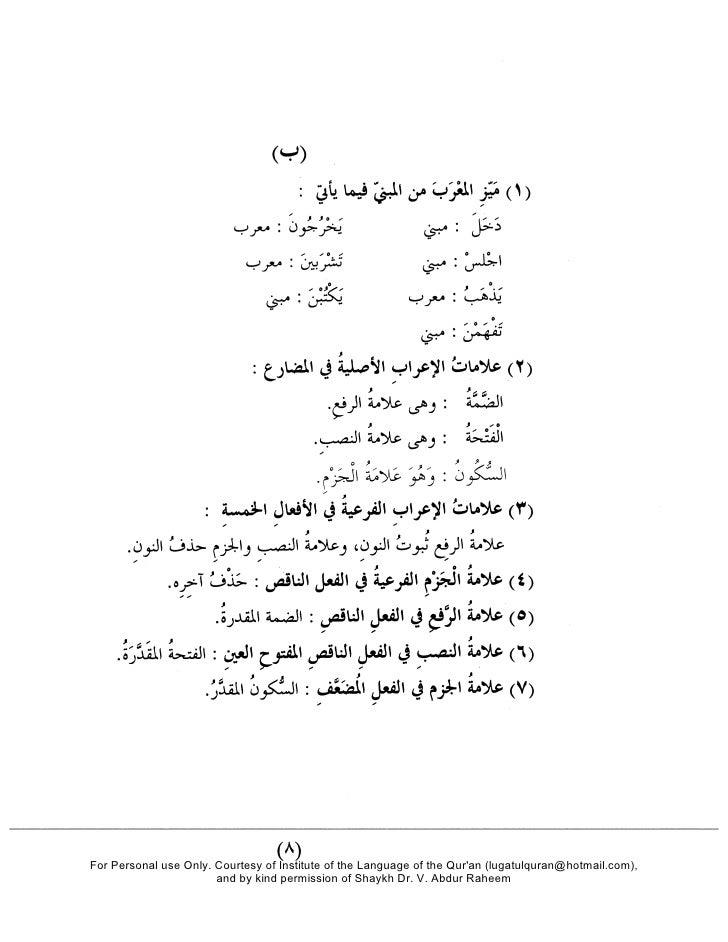 Madina book 3 arabic solutions