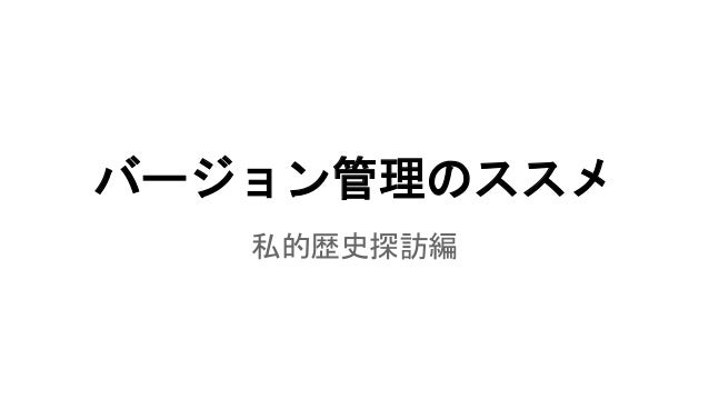 バージョン管理のススメ  私的歴史探訪編