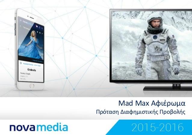 Mad Max Αφιζρωμα Πρόταςη Διαφημιςτικήσ Προβολήσ