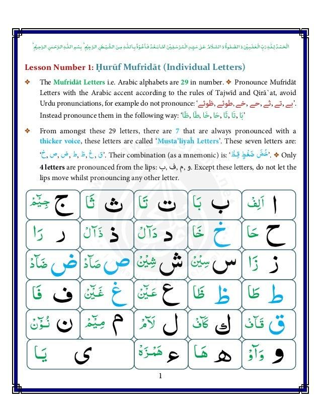 Madani Qaida Book