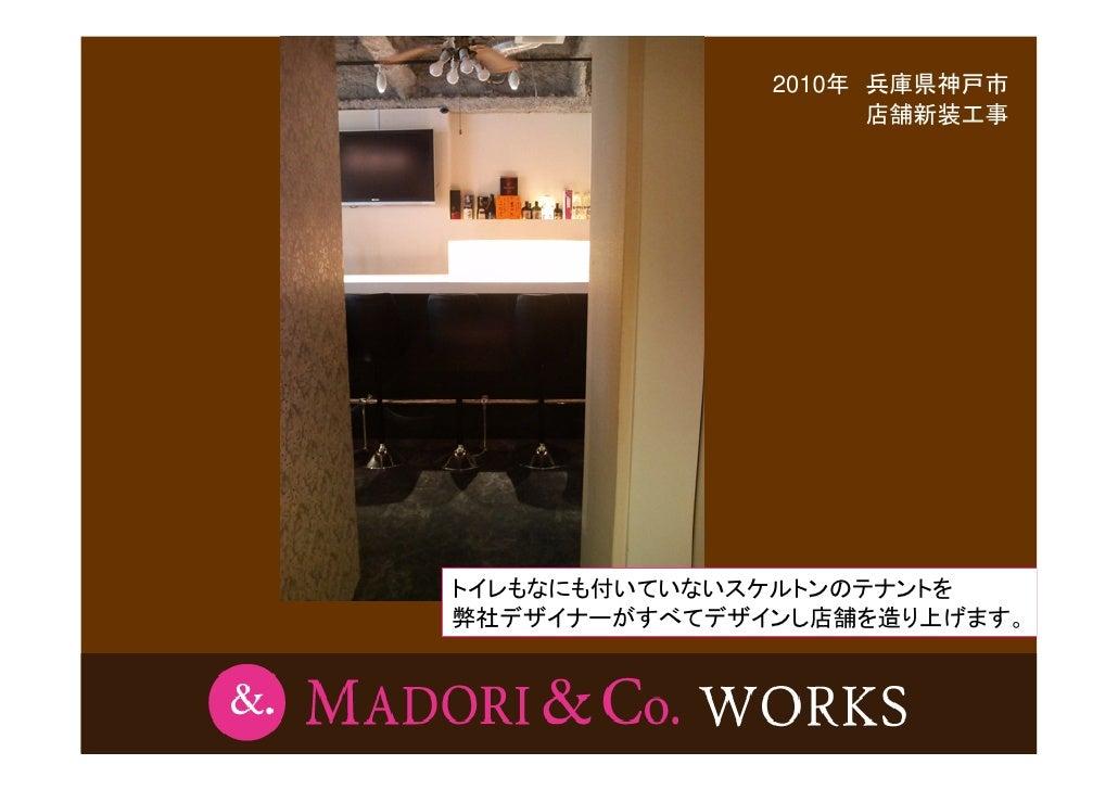 2010年 兵庫県神戸市                     店舗新装工事     トイレもなにも付いていないスケルトンのテナントを 弊社デザイナーがすべてデザインし店舗を造り上げます。