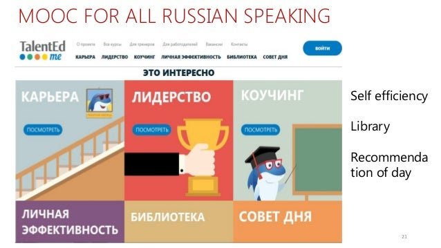 21 MOOC FOR ALL RUSSIAN SPEAKING Self efficiency Library Recommenda tion of day