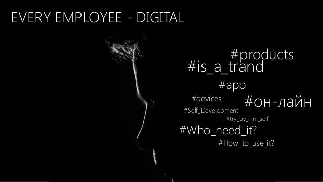 EVERY EMPLOYEE - DIGITAL #is_a_trand #devices #app #он-лайн#Self_Development #try_by_him_self #Who_need_it? #How_to_use_it...