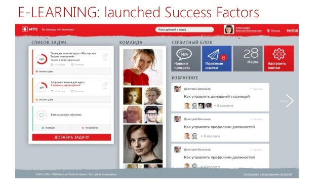 E-LEARNING: launched Success Factors