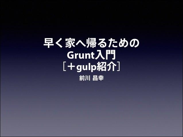 早く家へ帰るための Grunt入門 [+gulp紹介] 前川 昌幸