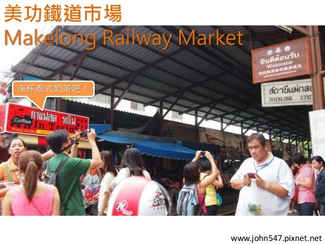 美功鐵道市場 Makelong Railway Market 來杯泰式奶茶吧!  www.john547.pixnet.net