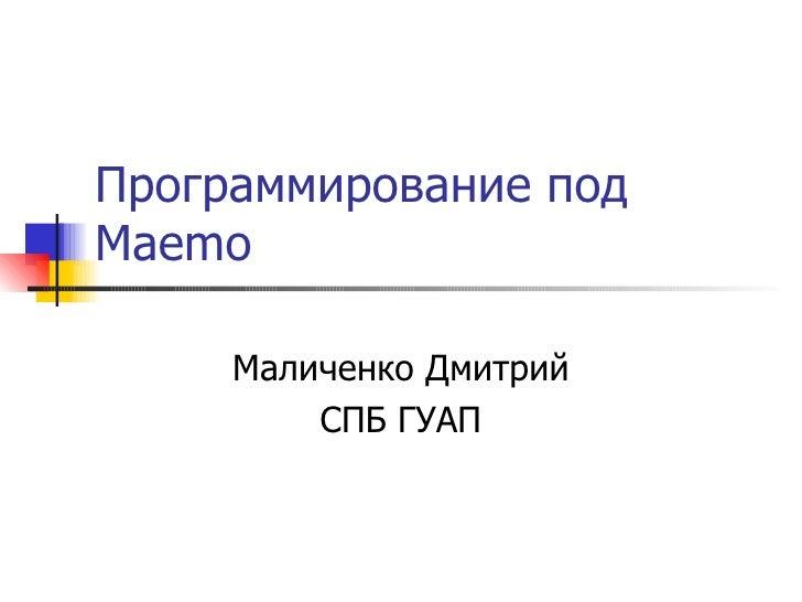Программирование под  Maemo Маличенко Дмитрий СПБ ГУАП