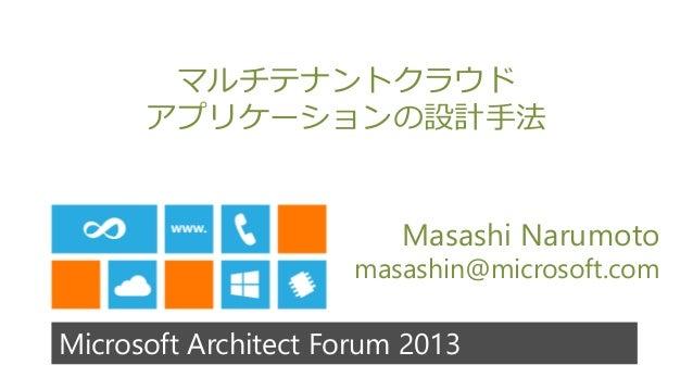 Microsoft Architect Forum 2013マルチテナントクラウドアプリケーションの設計手法Masashi Narumotomasashin@microsoft.com