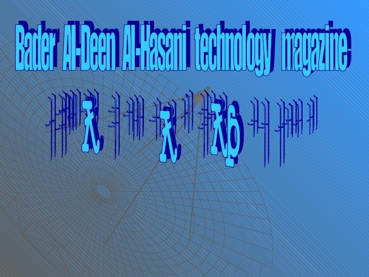 Bader  Al-Deen  Al-Hasani  technology  magazine مجلة بدر الدين الحسني التقنية