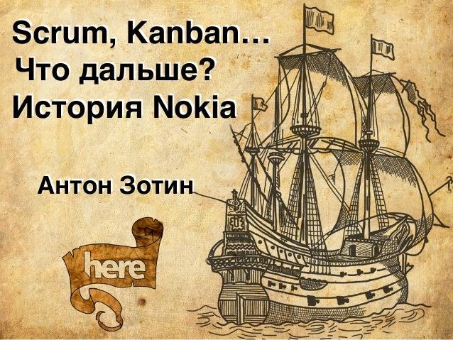 Scrum, Kanban… Что дальше? История Nokia Антон Зотин
