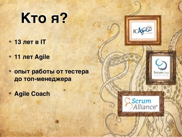 Scrum, Kanban… Что дальше? История Nokia Slide 2