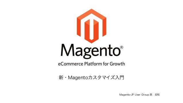 新・Magentoカスタマイズ入門  Magento-JP User Group 西 宏和