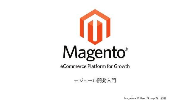 Magento-JP User Group 西 宏和  モジュール開発入門