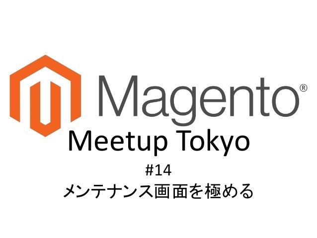 Meetup Tokyo #14 メンテナンス画面を極める