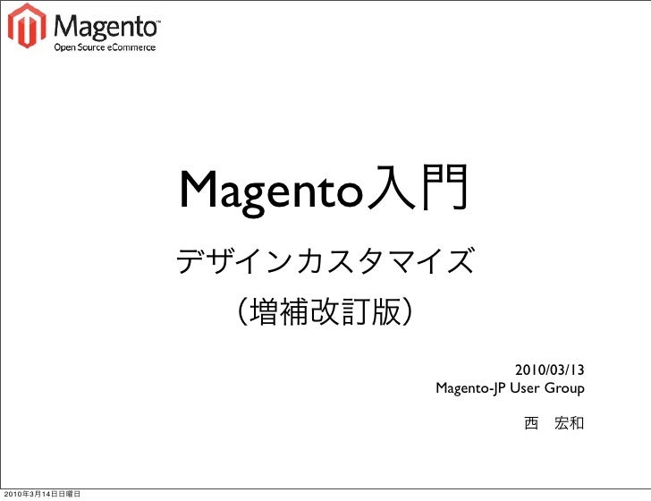 Magento                                        2010/03/13                           Magento-JP User Group     2010   3   14