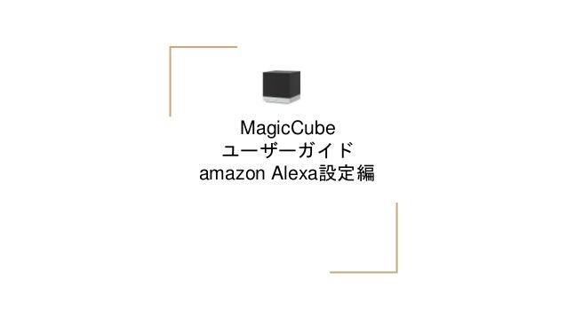 MagicCube ユーザーガイド amazon Alexa設定編